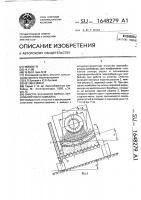 Патент 1648279 Очистка зернового вороха зерноуборочного комбайна