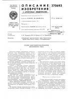 Патент 370693 Всесоюзная^'••-^•vuri^iicka^ ; библиотека мбаа. к. черкасов, ю. в. лухин и с. а. грановский