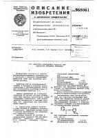 Патент 968061 Смазочно-охлаждающая жидкость для обработки металлов резанием