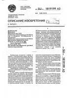 Патент 1819199 Способ вертикальной дуговой сварки под флюсом