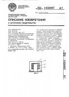 Патент 1458897 Балластный дроссель для газоразрядных ламп