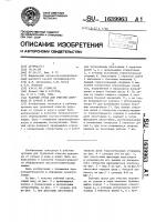 Патент 1639963 Рабочий орган для очистки деревьев от сучьев и коры
