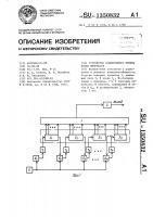 Патент 1350832 Устройство асинхронного приема пачки импульсов