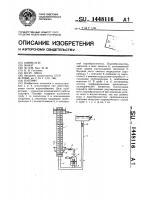 Патент 1448116 Парлифт