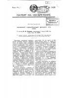 Патент 11420 Передвижная торфодобывающая фрезерная установка