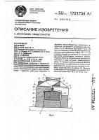 Патент 1721734 Синхронный генератор