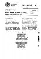 Патент 1463989 Переключающая муфта