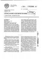 Патент 1792588 Измельчитель грубых кормов