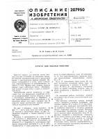 Патент 207950 Агрегат для закалки изделий