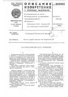 Патент 804865 Пневматический насос замещения