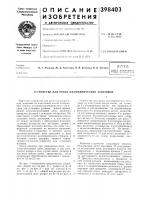 Патент 398403 В пт бnfsi^n s'»'mp^ptf>&n 4-'ui;^ sjisuiu.r s t.h;