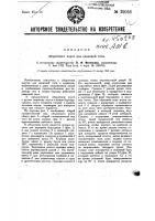 Патент 29056 Оборотный плуг для канатной тяги