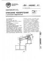 Патент 1442487 Береговой перегружатель