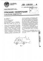 Патент 1191331 Кузов санитарного транспортного средства