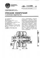 Патент 1151690 Турбомашина