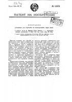 Патент 11976 Установка для стрельбы из автопулеметов через винт