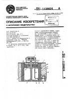 Патент 1138624 Аккумулятор холода