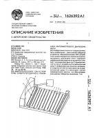Патент 1626392 Микрополосковое свч-устройство супергетеродинного приемника