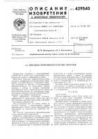 Патент 429540 Приемник инфранизкочастотных сигналов