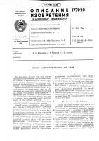 Патент 177939 Деления сигнала тон—шум