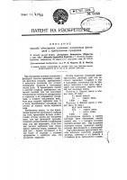 Патент 6666 Способ обогащения полезных ископаемых флотацией с прибавлением сульфидов