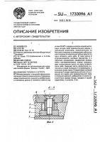 Патент 1733096 Ножевая головка к куттеру