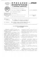 Патент 490618 Способ изготовления шихты для наплавки
