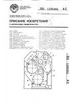 Патент 1348385 Устройство очистки хлопка-сырца для определения его засоренности