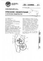 Патент 1258903 Ускоритель сырцового валика пильного волокноотделителя