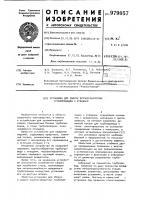 Патент 979057 Установка для сварки крупногабаритных трубопроводов с отводами
