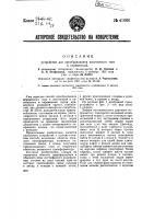 Патент 41066 Устройство для преобразования постоянного тока в переменный