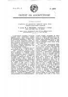 Патент 13602 Устройство для рассекания торфяной ленты, выпускаемой формующей машиной