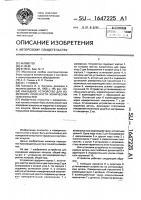 Патент 1647225 Накладное устройство для измерения конусности конических поверхностей