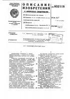 Патент 832118 Скважинный штанговый насос