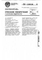 Патент 1160126 Эрлифтное устройство