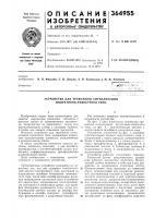 Патент 364955 Устройство для тревожной сигнализации индуктивно-емкостного типа