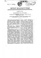 Патент 12214 Приспособление для литья дроби