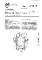 Патент 1672112 Пароохладитель