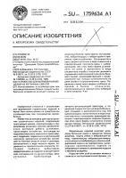Патент 1759634 Устройство для формования изделий из бетонных смесей
