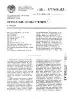 Патент 1777608 Способ обработки кожи для передка обуви