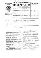 Патент 629594 Сердечник электрической машины