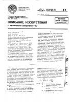 Патент 1629371 Способ укрепления откосов земляного сооружения, расположенного на вечномерзлых грунтах