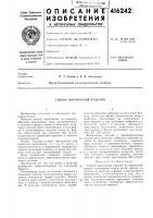 Патент 416242 Патент ссср  416242
