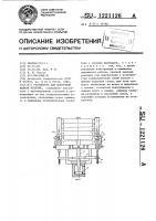 Патент 1221126 Устройство для поштучной выдачи изделий