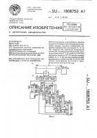 Патент 1808753 Устройство для передачи информации с пути на локомотив