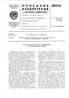 Патент 384716 Селектор букс по типу подшипника на подвижном составе
