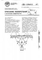 Патент 1386412 Устройство шаговой подачи