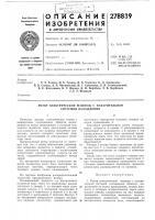 Патент 278839 Патент ссср  278839