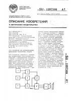 Патент 1397346 Устройство для автоматического адресования транспортных средств