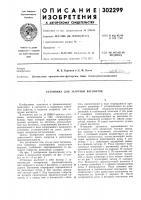 Патент 302299 Установка для загрузки вагонеток